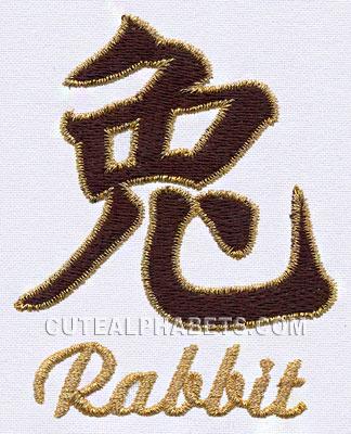 Kanji symbol rabbit